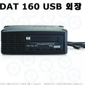 HP DAT160 USB External 80/160GB Q1581A